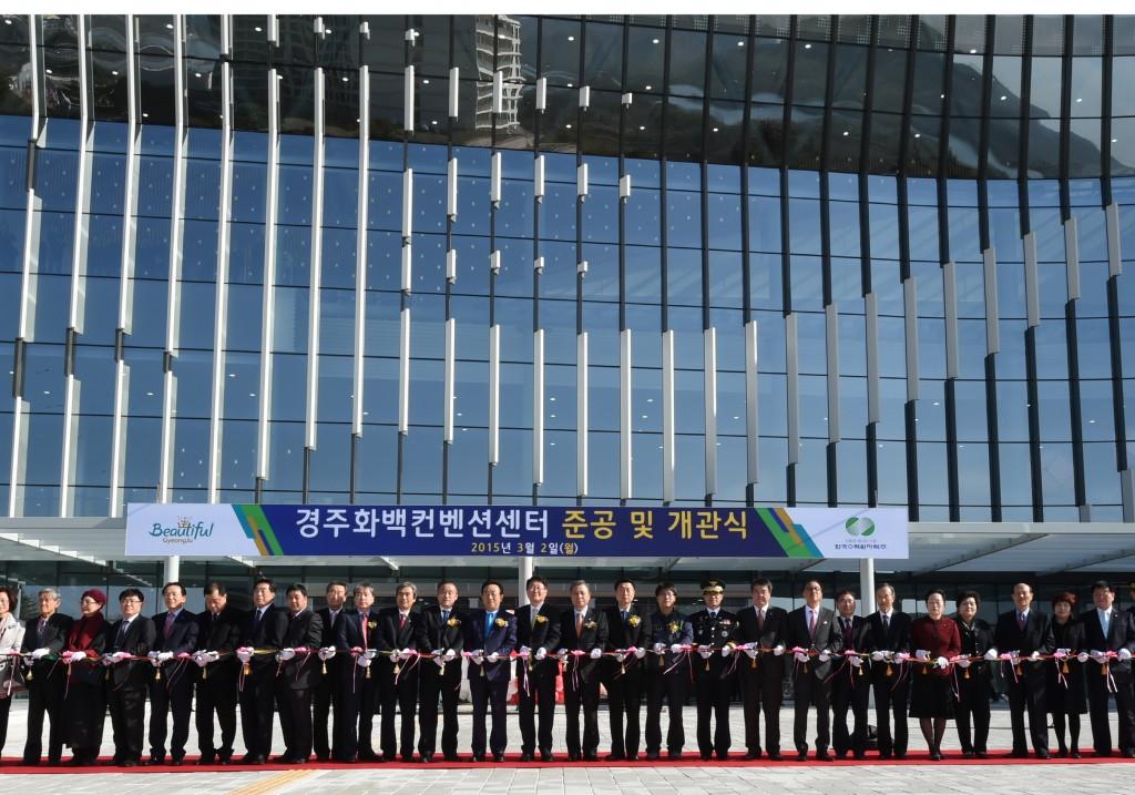 화백컴벤션센터개관식2