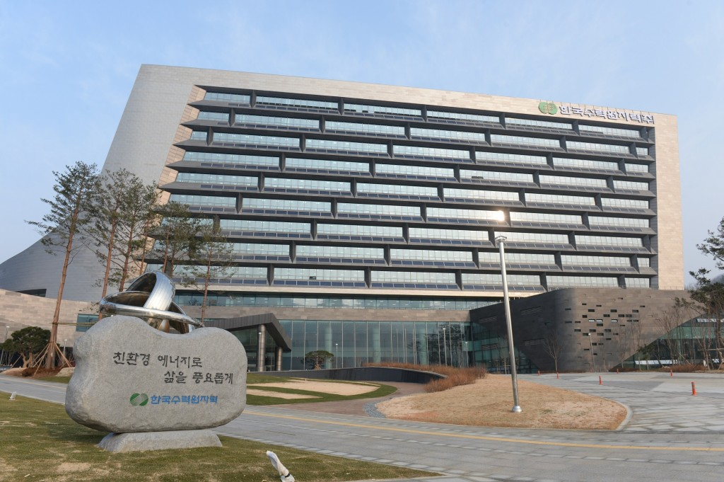 사진. 한국수력원자력 본사 전경