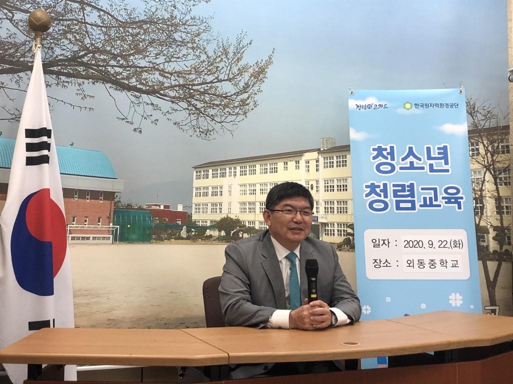 사진1 차성수 한국원자력환경공단 이사장이 직접 학교를 방문, 방송설비를 이용하여 비대면 교육 진행