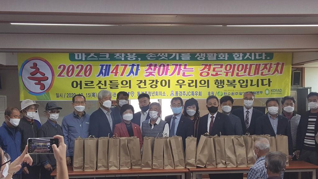 3. 동경주청년회의소'찾아가는 경로위안대잔치'개최 (1)